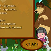 Маша і Ведмідь Бродилки-Літалки