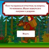 Маша і Ведмідь відповідають на питання