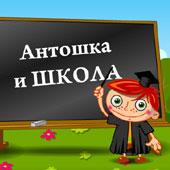 Антошка і школа
