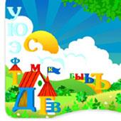 Вивчаємо алфавіт. Знайди букви