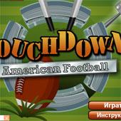 Американський Футбол