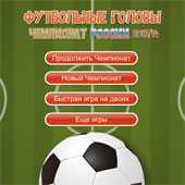 Футбол Головами Чемпіонат