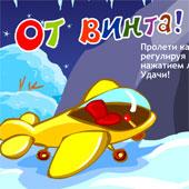 Літалки для Дівчаток