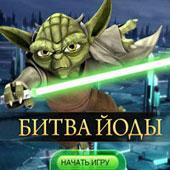 Зоряні війни: Битва Йоди