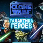 Зоряні війни: Галактика героїв
