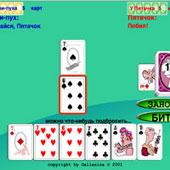 Карткова гра дурень 2