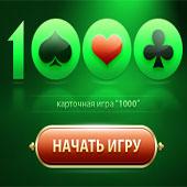 1000: захоплюючий блек-джек