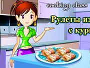 Кухня Сари рулети
