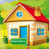 Будуємо будиночок