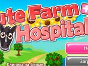 Клініка на фермі