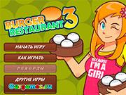 Ресторан бургерів 3