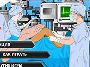 Операція на нозі
