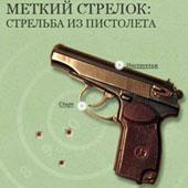 Стрілялки зі зброєю снайпер: Ідеальний постріл