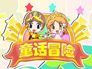 Принц і принцеса збирають фрукти