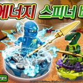 Лего Ніндзя Го 2: Енергетичний удар